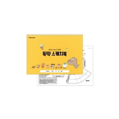 옥이샘의 뚝딱 스케치북 (미술/만들기 스케치북)