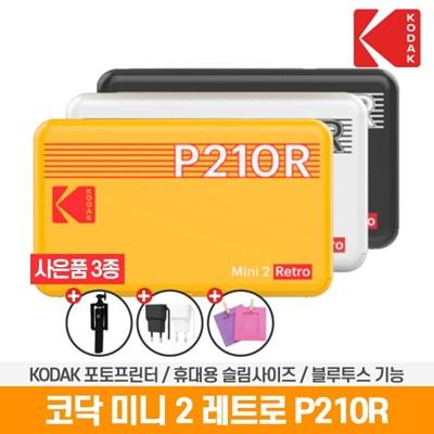 코닥 휴대용 포토프린터 미니 2 레트로 P210R 핸드폰 사진인화기