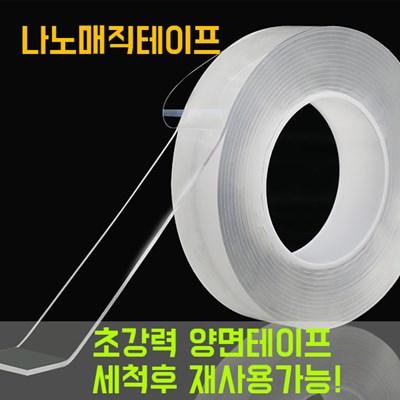 지킴이 나노 매직 양면테이프 ((폭3cm x 길이5M))