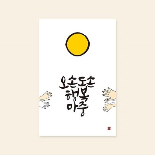 캘리엠 오손도손 행복마중 캘리그라피 명절 인사말 카드