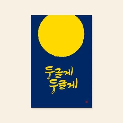캘리엠 둥글게 둥글게 캘리그라피 명절 인사말 카드