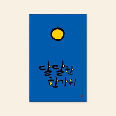 캘리엠 달달한 한가위 캘리그라피 추석인사말 카드