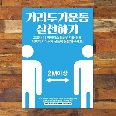 코로나 예방 마스크 손소독제 포스터_063_거리두기 운동_(1258023)