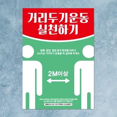 코로나 예방 마스크 손소독제 포스터_064_거리두기 운동_(1258022)