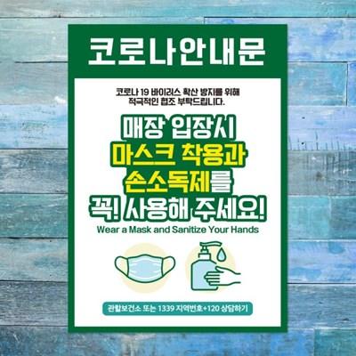 코로나 예방 마스크 손소독제 포스터_067_그린 손을 씻_(1258019)