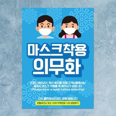 코로나 예방 마스크 손소독제 포스터_070_남녀 캐릭터_(1258016)
