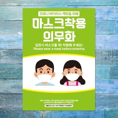 코로나 예방 마스크 손소독제 포스터_071_남녀 캐릭터_(1258015)