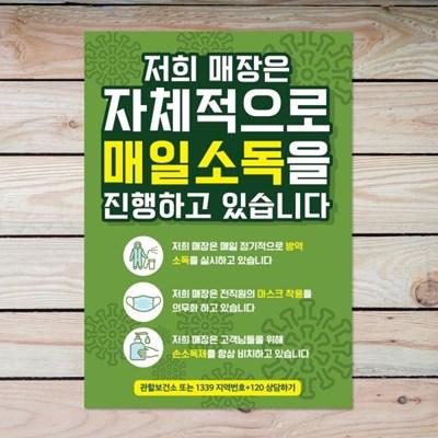 코로나 예방 마스크 손소독제 포스터_074_매장 매일소독_(1258012)