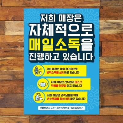 코로나 예방 마스크 손소독제 포스터_076_매장 매일소독_(1258010)