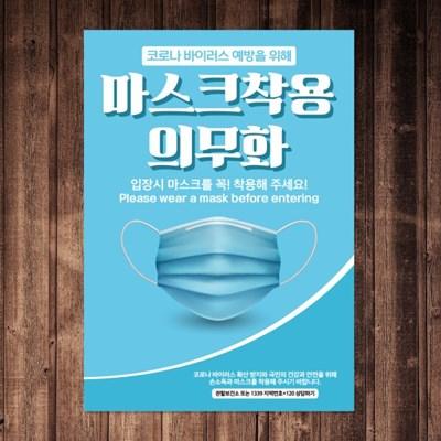 코로나 예방 마스크 손소독제 포스터_087_실사 마스크_(1257999)