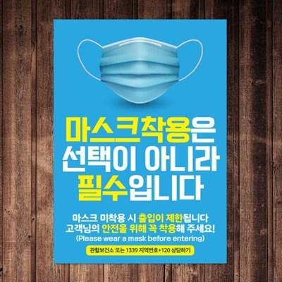 코로나 예방 마스크 손소독제 포스터_088_실사 마스크_(1257998)