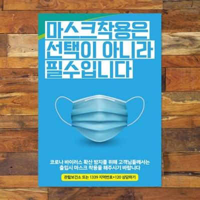 코로나 예방 마스크 손소독제 포스터_089_실사 마스크_(1257997)