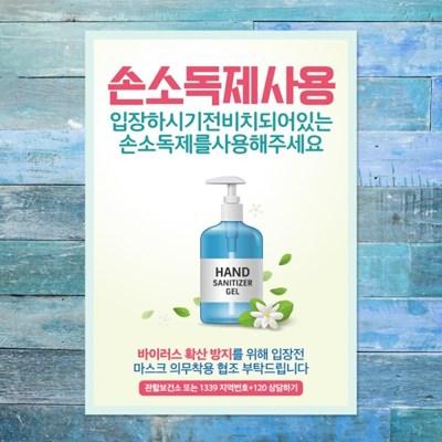 코로나 예방 마스크 손소독제 포스터_091_입장시 손소독_(1257995)