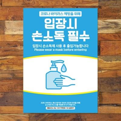 코로나 예방 마스크 손소독제 포스터_093_입장시 손소독_(1257993)