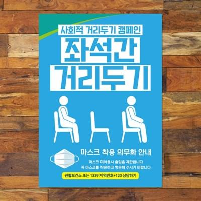 코로나 예방 마스크 손소독제 포스터_095_좌석간 거리두_(1257991)