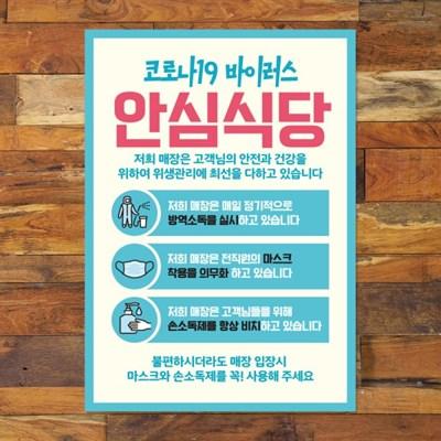 코로나 예방 마스크 손소독제 포스터_098_코로나 안심식_(1257988)