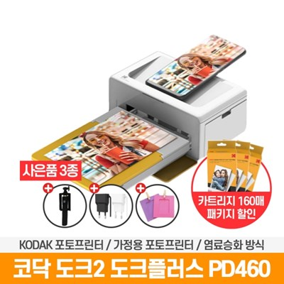 코닥 가정용 포토프린터 도크 2 PD460 + 카트리지 160매