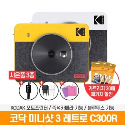 코닥 휴대용 포토프린터 미니샷 3 레트로 C300R + 30매