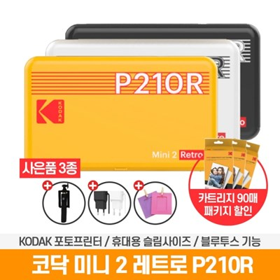 코닥 휴대용 포토프린터 미니 2 레트로 P210R + 카트리지 90매
