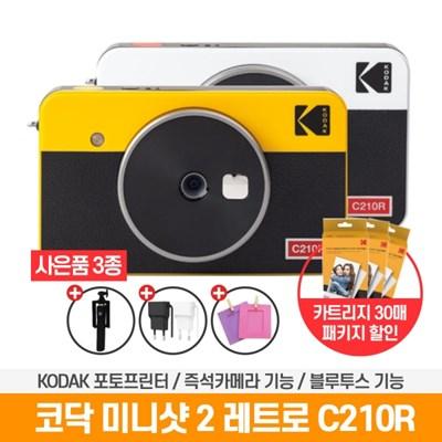 코닥 포토프린터 즉석카메라 미니샷 2 레트로 C210R + 30매 번들