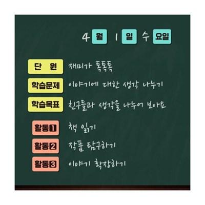 교사 칠판 자석 세트(학습문제,학습목표,단원,활동)