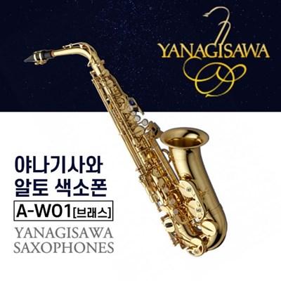 야나기사와  A-WO1  알토색소폰 Brass 브래스색소폰 A901