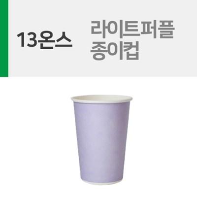 VAN CRAFT 라이트 퍼플 13온스 종이컵 1봉(50개)_(1059100)