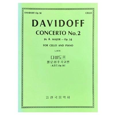 (전시상품)다비도프 첼로협주곡 2번 (A장조, Op.14)