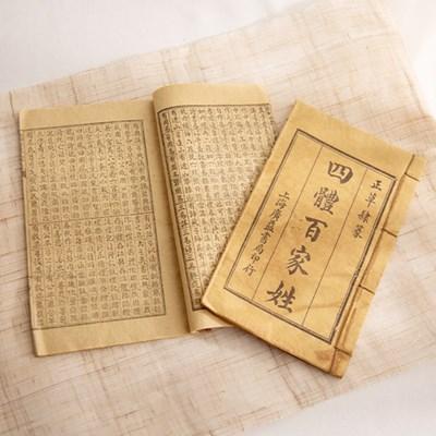 [데코봉봉]전통 돌잡이 책 (한자)