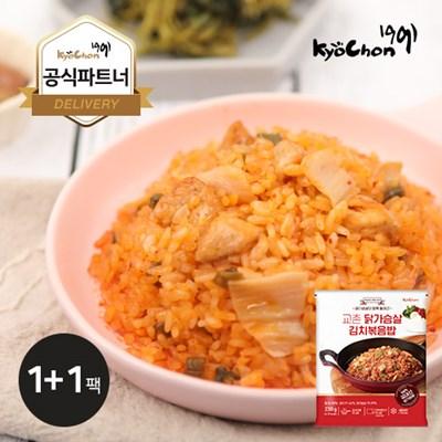 [교촌] 닭가슴살 김치볶음밥 230g 1+1