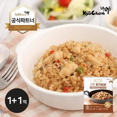 [교촌] 닭가슴살 데리야끼볶음밥 230g 1+1