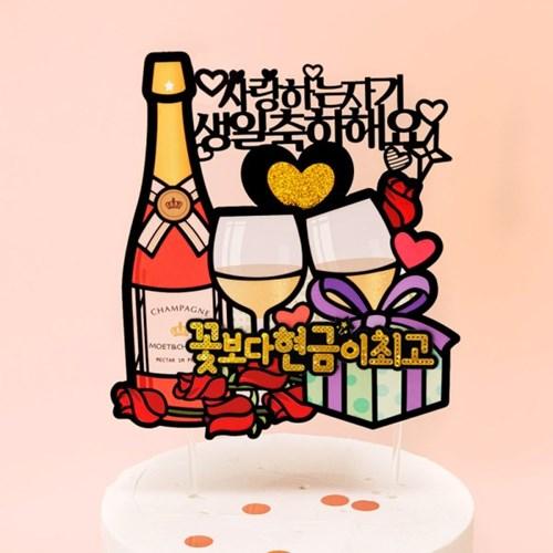 와인 술 케이크 신랑 용돈 봉투 토퍼