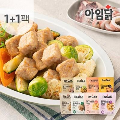[아임닭] 닭가슴살 큐브 100g 8종 1+1 골라담기