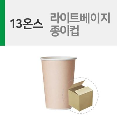 라이트 베이지 13온스 종이컵 1박스(1,000개)_(1068361)
