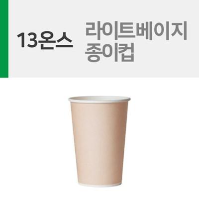 VAN CRAFT 라이트 베이지 13온스 종이컵 1봉(50개)_(1068360)