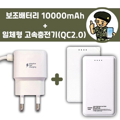 QC2.0 일체형 충전기 + 일체형 보조배터리 10000mAh_(1729843)