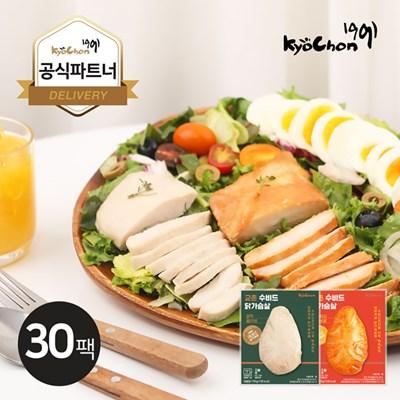 [교촌] 수비드 닭가슴살 115g 2종 30팩