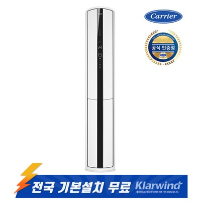 캐리어 냉난방 23P 스탠드에어컨 CPV-QA232SD 기본설치 전국배송무료
