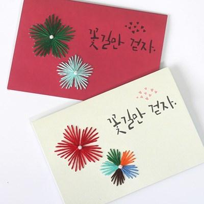 [펠트친구] 페이퍼자수 카드만들기-꽃길