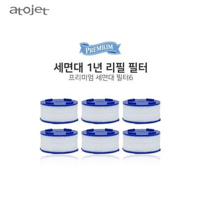 아토젯 프리미엄 세면대 필터1년구성(6개)_(2662485)