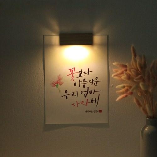 [주문제작]수험생 선물 수능 응원 메세지 벽등