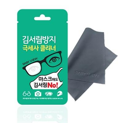이지뷰 김서림방지 극세사 클리너 안경닦이