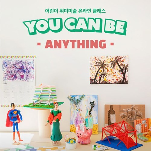 [3 SET]어린이 취미미술 클래스-You can Be Anything