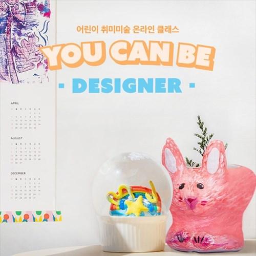 어린이 취미미술 클래스-You can Be 디자이너