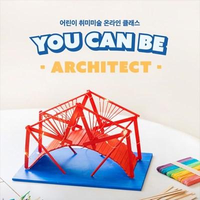 어린이 취미미술 클래스-You can Be 건축가