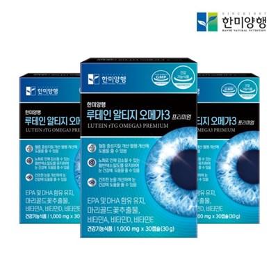 한미양행 루테인 알티지 오메가3 프리미엄 3개월분