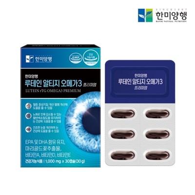 한미양행 루테인 알티지 오메가3 프리미엄 1개월분