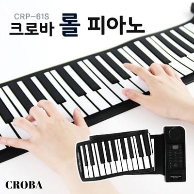크로바 롤피아노 무선 휴대용키보드 61키 CRP-61S