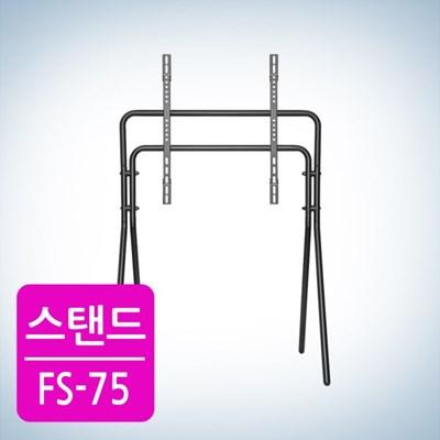 [카멜마운트] 플로어 스탠드 TV 거치대 FS-75