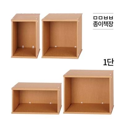 1단 공간박스/책장 (2개세트구성)